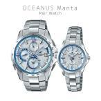 ペアウォッチ ペアセット OCEANUS Manta オシアナス マンタ ペア 腕時計 Manta マンタ 電波ソーラー OCW-S4000F-7AJF/OCW-S350F-7AJF カシオ CASIO KPAIR0068