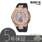 BABY-G ベビーG MSG-W200G-1A1JF カシオ CASIO G-MS ジーミス 電波ソーラー 黒 ブラック ピンクゴールド レディース 腕時計