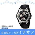 カシオ CASIO 腕時計 スタンダード スポーティデザイン MTR-302-1A1JF メンズ