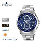 カシオ CASIO オシアナス OCEANUS 電波ソーラー ソーラー電源 クラシック メンズ 腕時計 OCW-T2600-2A2JF