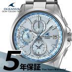 OCEANUS オシアナス OCW-T2610H-7AJF カシオ CASIO 電波ソーラー チタンバンド ブルー 青 腕時計 メンズ