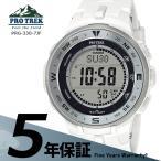 カシオ CASIO プロトレック PRO TREK PROTREK 白 タフソーラー 腕時計 メンズ レディース ユニセックス PRG-330-7JF