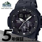 カシオ CASIO PRO TREK プロトレック 黒 ブラック ソーラー電波時計 PRW-7000FC-1BJF