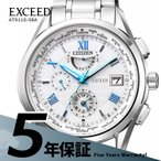 エクシード EXCEED AT9110-58A シチズン CITIZEN 電波ソーラー エコドライブ 白 ホワイト チタン 腕時計 メンズ