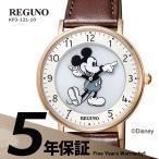 レグノ REGUNO KP3-121-10 シチズン CITIZEN ミッキーマウス ディズニー 茶色 ブラウン 腕時計 ユニセックス メンズ レディース