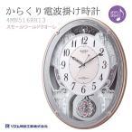 プレミアム会員ポイント15倍!11/21 23:59まで リズム時計 電波時計 掛け時計 からくり時計 メロディクロック スモールワールドクオーレ 4MN516RH13