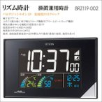 リズム時計 デジタル電波時計 掛置兼用時計 パルデジットネオン119 温湿度計付クロック 8RZ119-002