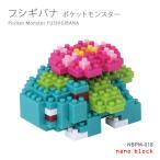 ナノブロック nanoblock ポケットモンスター フシギバナ ポケモンシリーズ NBPM-018