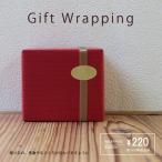 選べる ラッピング 包装紙 クリスマス