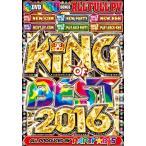(洋楽DVD) 最強最多の3枚組・全180曲フルムービー! King Of Best 2016 - Party★DJ's (国内盤)(3枚組)