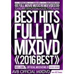 DJ集団のAV8による2016年洋楽フルPV集!