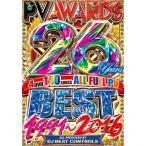 (洋楽DVD)《オールフルムービー》最強最多の4枚組! PV Awards 26 Years Best 1991〜2016 - DJ BeatControls (国内盤)(4枚組)(あすつく)