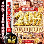 (洋楽DVD)BEST OF 2016-2017 100,000,000 PLAY #Bonus Pack  〜ALL FULL MOVIE〜 DJ CHA-CHA* (国内盤)(4枚組)(あすつく)