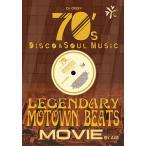 (洋楽DVD)Soul Musicの名曲が映像と共に甦る! Legendary MoTown Beats Movie by AV8 -70's Disco & Soul Music- DJ OGGY (国内盤)