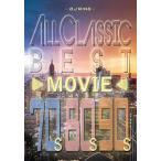 (洋楽DVD)70'Sから90'Sまでの大ヒット曲を厳選! All Classics Best Movie -70s, 80s, 90s - DJ RING (国内盤)(2枚組)