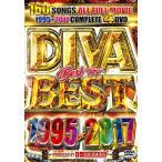 (洋楽DVD)160曲8時間!名曲しか無い2017最新作! DIVA BEST OF BEST 1995-2017 - I-SQUARE (国内盤)(4枚組)