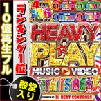 (洋楽DVD)4枚組「永久保存盤」ベスト! Heavy Play Music Video 〜Best Hits Best Special〜 DJ Beat Controls (4枚組)