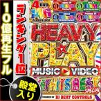 e-BMS限定 洋楽DVD 4枚組「永久保存盤」ベスト Heavy Play Music Video 〜Best Hits Best Special〜 DJ Beat Controls (国内盤)(4枚組)