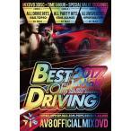 (洋楽DVD)ノンストップ全120曲!!最強DVD3枚組! BEST DRIVING 2017 1st half -AV8 OFFICIAL MIXDVD- (国内盤)(3枚組)