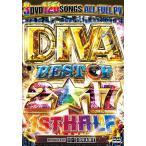(洋楽DVD)全国支持率No.1のDIVAから2017上半期ベスト爆誕! DIVA BEST OF 2017 1ST HALF - I-SQUARE (国内盤)(3枚組)