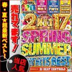(洋楽DVD)ドライブも、夏のプールやBBQも、ホームパーティーも全てOK! 2017 Spring Summer Best Hits Best - DJ Beat Controls (国内盤)(3枚組)
