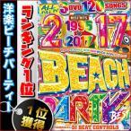 (洋楽DVD)パリピもブッ飛ぶ!真夏のドライブ、パーティーに!3枚組120曲! 1995〜2017 Beach Party Best - DJ Beat Controls (国内盤)(3枚組)