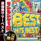 (洋楽DVD)夏の最強アイテム!超★絶メガ盛り3枚組・全120曲! 2017 Summer Best Hits Best - DJ BeatControls (国内盤)(3枚組)