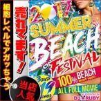 (洋楽DVD)2017年最新◯◯ネタも!超絶アガッてハジける最強夏フェスDVD3枚組119曲6時間! 2017 Summer Beach Festival - DJ☆Ruby (国内盤)(3枚組)