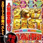 (洋楽DVD)ランキング、EDM・トロピカルハウス、クラブヒットが楽しめる!欲張りすぎるアナタにマストです! 2017 1st Half Best - the CR3ATORS (3枚組)