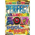 (洋楽DVD)3枚組120曲!完全夏仕様プールパーティーベスト! PERFECT COLLECTION 2017 -POOL PARTY- DJ DIGGY (国内盤)(3枚組)