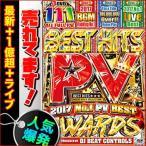 (洋楽DVD)2017年最新ベスト×1億回再生超ベスト×超人気ライブベスト! Best Hits PV Awards - DJ Beat Controls (国内盤)(3枚組)
