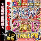 (洋楽DVD)新しすぎてゴメンナサイ!最新No.1PV×最新EDM×最新パリピ! New Hits 2017 No.1 Best Vol.2 - DJ★Scandal! (国内盤)(3枚組)