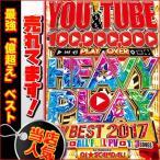 (洋楽DVD)10億超×5億超×1億超!伝説確定!3枚組全113曲フルPVベスト! You & Tube 100,000,000 Play Over Heavy Play PV Best 2017 - DJ☆Scandal!
