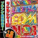 EDM(洋楽DVD)人気No.1ウルトラEDMベスト2017!3枚組120曲フルPV! ULTRA EDM No.1 2017 Best - DJ Beat Controls (国内盤)(3枚組) フェス 洋楽 DVD 2017