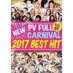 (洋楽DVD)とにかく早い最新PV集! NEW PV FULL CARNIVAL Vol,07 -2017 BEST HIT- V.A (国内盤)