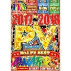(洋楽DVD)全部新しくてヤバイ2017→2018!「超絶最新×億超え殿堂入り×アガりすぎパーティー」の3枚組118曲! 2017〜2018 PV Awards - DJ Beat Controls