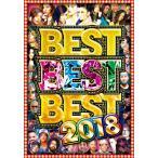 (洋楽DVD)ベスト・ベスト・ベスト・2018! BEST BEST BEST 2018 - V.A (国内盤)