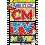 (洋楽DVD)ワクワクが止まらない!3枚組111曲フルPV! Best Of CM TV Movie Hits - DJ★Scandal! (国内盤)(3枚組)