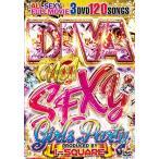 (洋楽DVD)選びに選び抜かれたセクシー&パーティーPV 120曲完全収録! DIVA NO.1 SEXY GIRLS PARTY - I-SQUARE (国内盤)(3枚組)