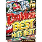 (洋楽DVD)殿堂入りシリーズ2018年盤!3枚組全117曲オールフルムービー! 2018 Driving Best Hits Best - DJ Beat Controls (3枚組)