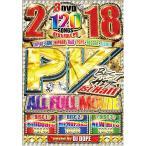 (洋楽DVD)超最最先端2018フルPVベスト! 2018 PV BEST - 1ST HALF - ALL FULL PV (国内盤)(3枚組)