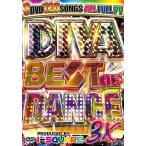 (洋楽DVD)隣人注意!?パリピ・ダンサー必見!みんなでパーティーできる3枚組120曲! DIVA BEST OF DANCE 3X - I-SQUARE (国内盤)(3枚組)
