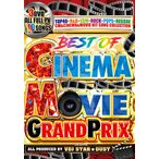 (洋楽DVD) BEST OF CM CINEMA MOVIE GRAND PRIX - VDJ STAR★DUST (国内盤)(3枚組)