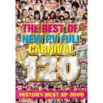 (洋楽DVD)音楽史過去ヒットしたホントいい最強のPV厳選収録! THE BEST OF NEW PV FULL CARNIVAL 120 3DVD (国内盤)(3枚組)