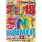 (洋楽DVD)2018・SNS・サマー・パワー・プレイ! 2018 SNS SUMMER POWER PLAY - STAR★DJS (国内盤)(3枚組)