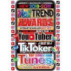 (洋楽DVD)TikTokからストリーミングまで世界の流行完全網羅! 2018〜2019 No.1 Trend Awards - DJ Scandal (国内盤)(3枚組)