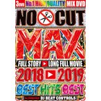 (洋楽DVD)ベストヒットベスト 2018〜2019! No Cut☆Max☆Long Full Movie 2018〜2019 Best Hits Best - DJ Beat Controls (国内盤)(3枚組)