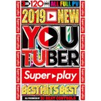 (洋楽DVD)2019年業界最新YouTube億万再生ベスト 2019 New You Tuber Super Play Best Hits Best - DJ Beat Controls (国内盤)3枚組