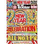 Yahoo!クラブアイテム専門店 e-BMS超人気企画詰め合わせ お得すぎる2019新春福袋ベスト盤 洋楽DVD 2019 New Year Celebration - DJ★Scandal! 3枚組 国内盤