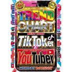 超最新 アゲアゲ TikTok YouTube メガベスト 洋楽DVD TREND CHART Tik Toker   YouTuber - DJ DIGGY 3枚組